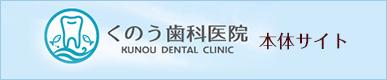 くのう歯科医院本体サイトへのリンク