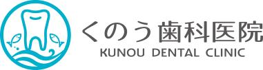 くのう歯科医院ロゴ